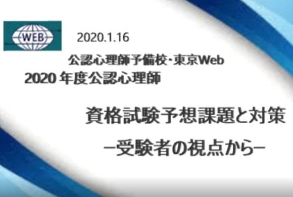 公認 心理 師 解答 速報 2019